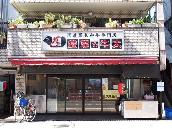 牛太樟葉店