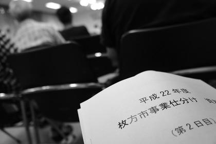 20100905jigyo3