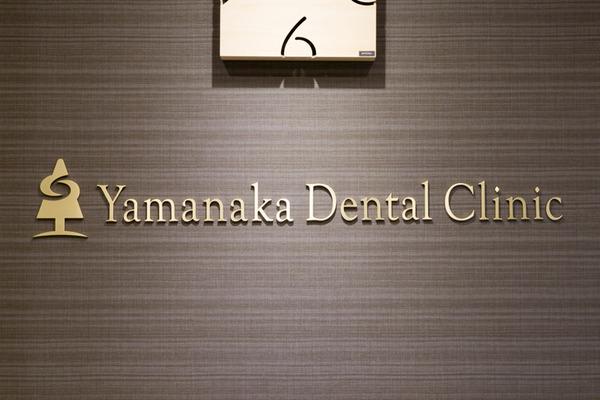 やまなか歯科クリニック-3