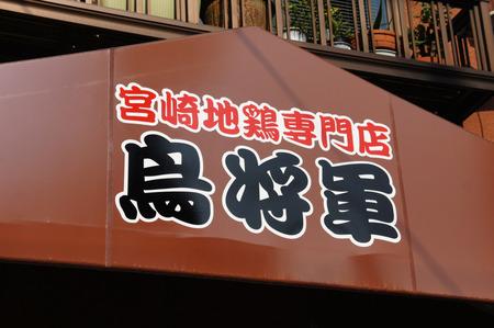 鳥将軍20120913150817