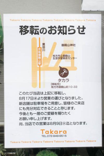 Takara2-1608175