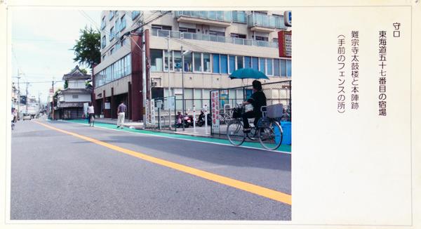 東海道五十七次-14