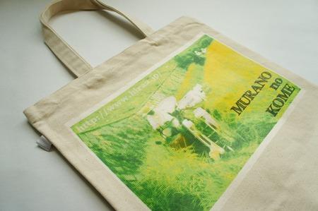 村野の米トート01