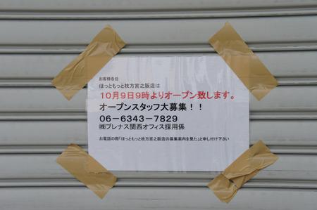 ほっともっと枚方宮之阪DSC02086