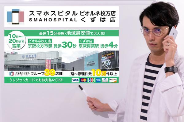 スマホスピタル博士-1