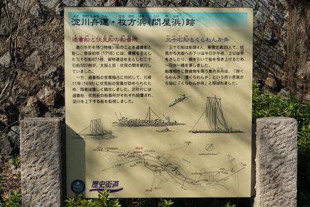枚方浜20130321145907
