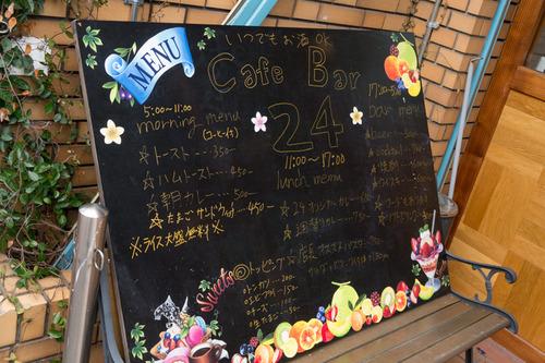 カフェ・バー24-15031807