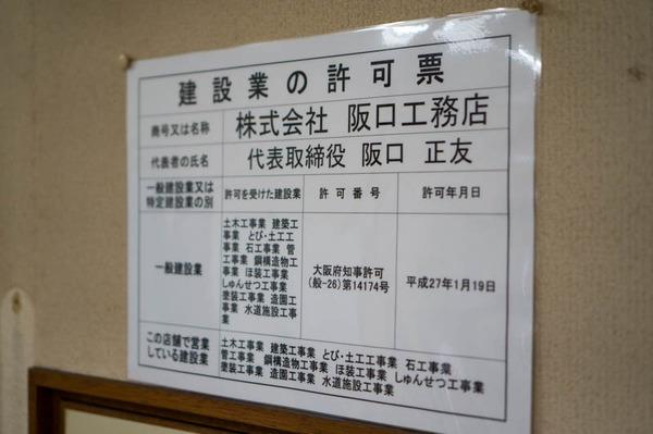 阪口工務店1-16040611