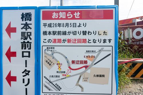 橋本新道路-1409158