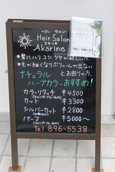 Akarine-1707011