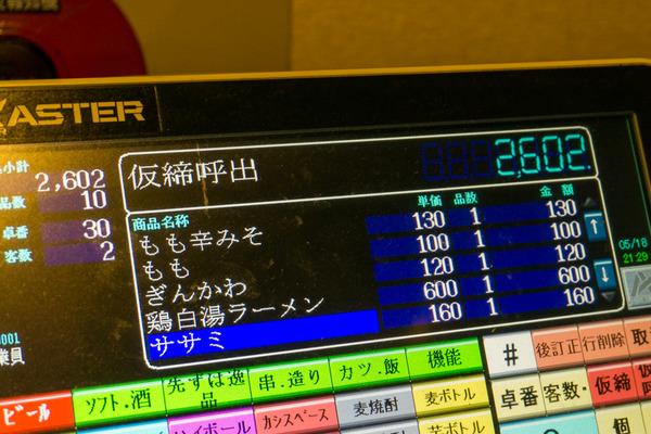 楠葉呑み企画-45