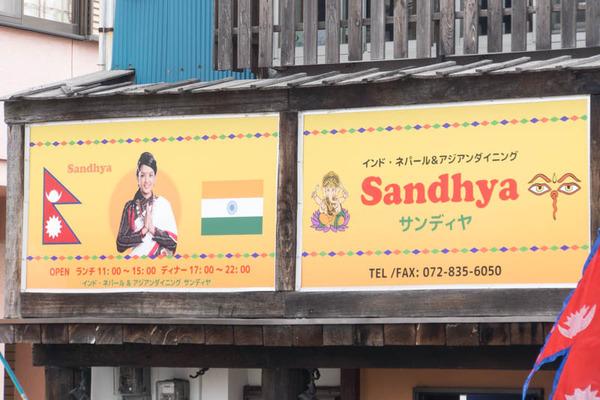 サンディヤ-1606155