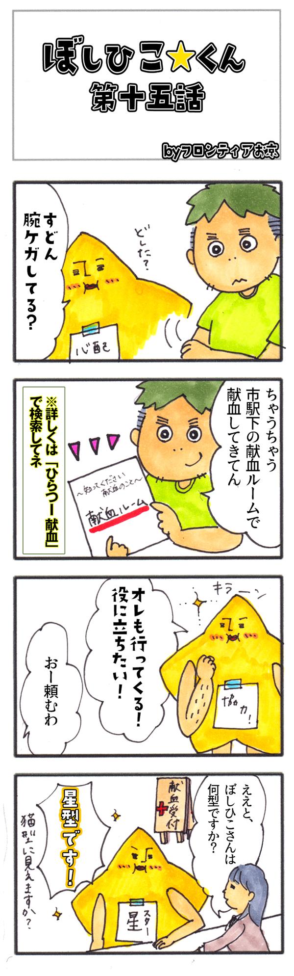 四コマ15話
