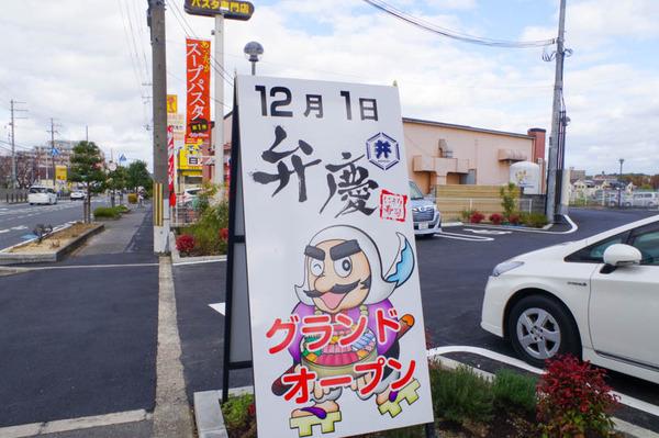 べんけい-2012013
