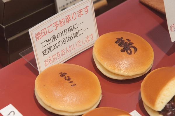 京阪百貨店手土産-221