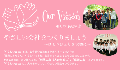 slide_ourvision