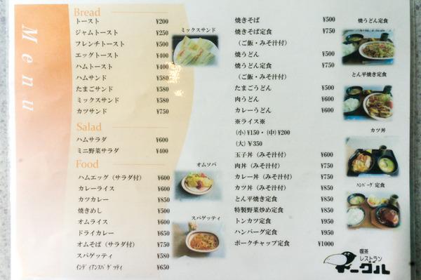 20170801喫茶イーグル-1