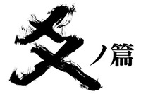 SPEC結_タイトルロゴ(爻)