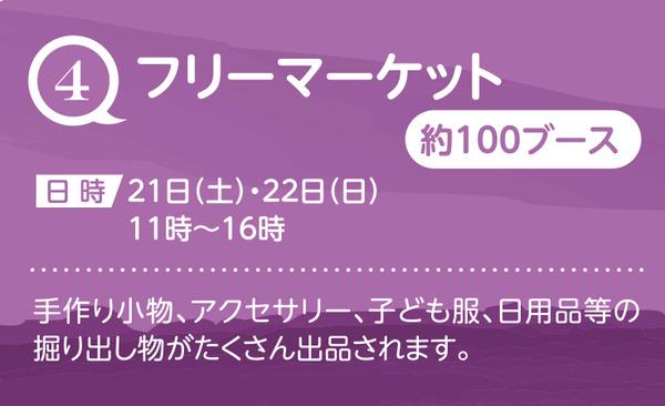 チラシ中面_0919-4
