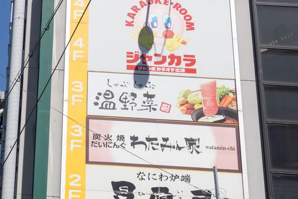 温野菜-1608313