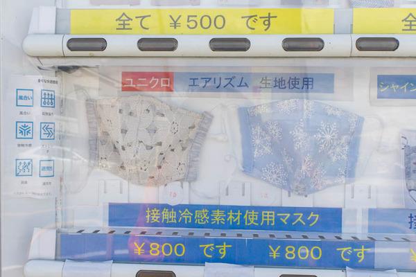 マスク1-2009025