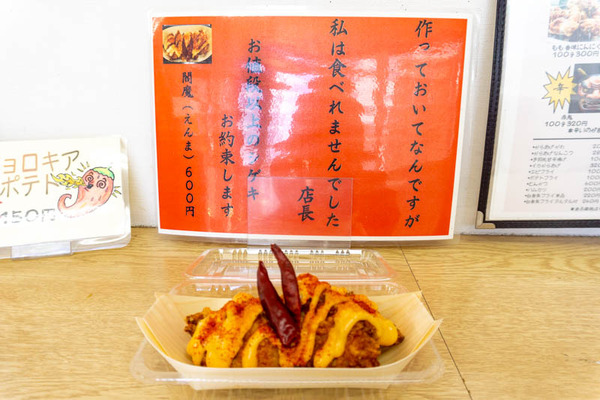 丸鶏家(小)20102136