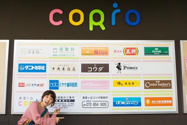 コリオ-8