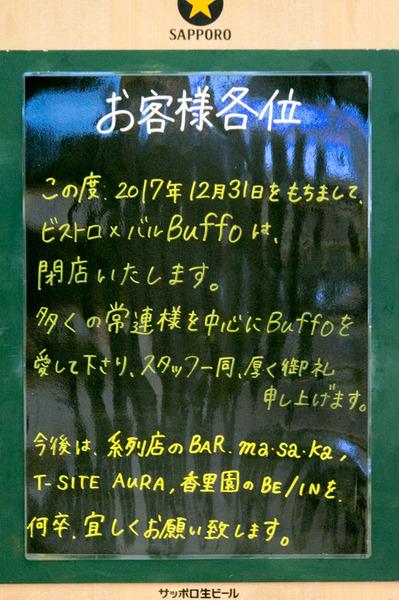 20180110ブッフォ-3