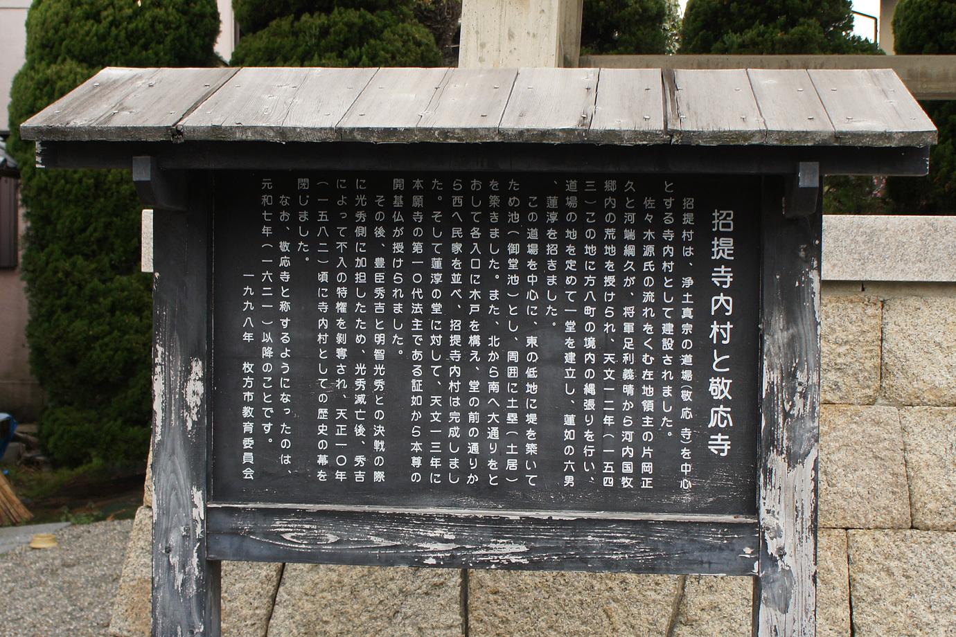 敬応寺の説明板