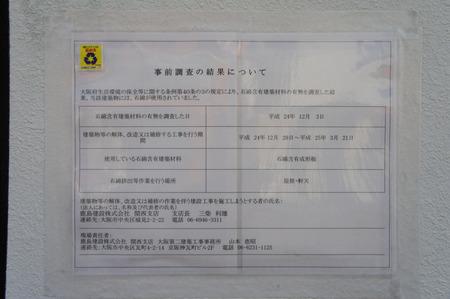 ひらしん121219-09