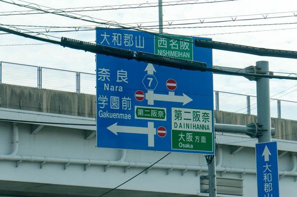 府道ゴール-1710051