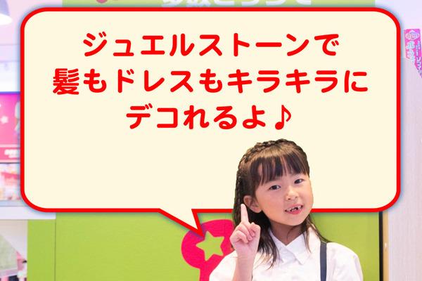 かれんちゃん11