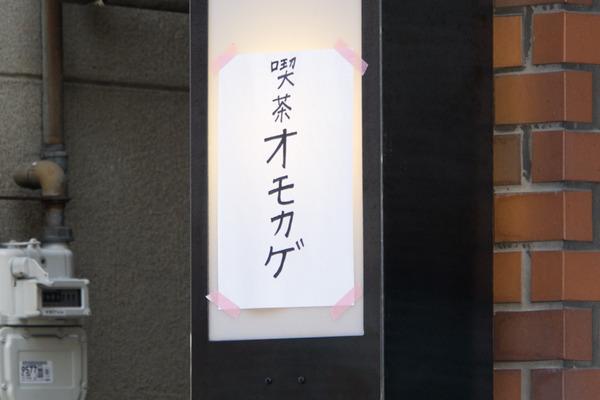 喫茶オモカゲ-16010604