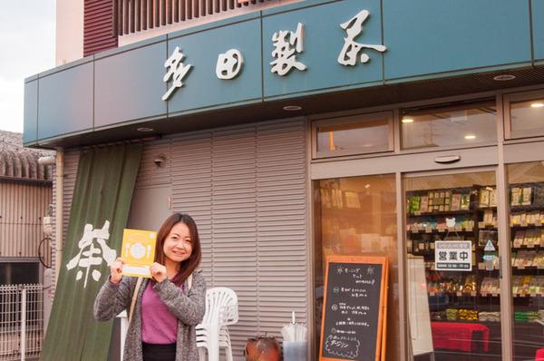 多田製茶-44