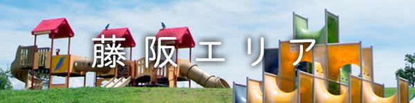 藤阪エリア