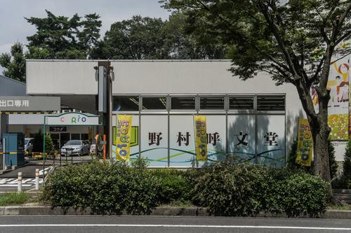 野村呼文堂-1408265