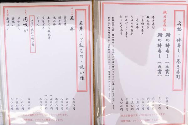寿司メニュ-1904221-4
