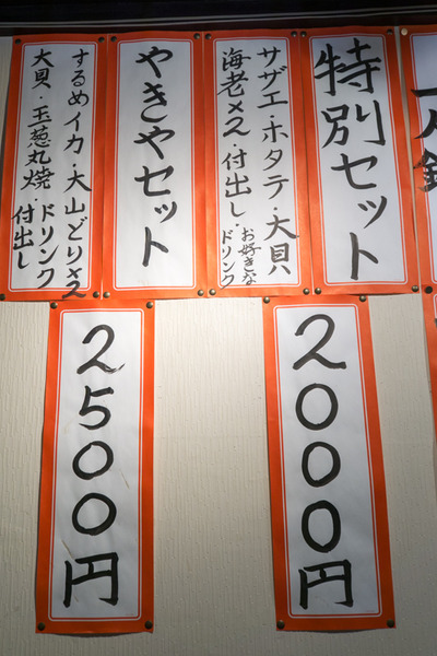 3000円飲み-16011313