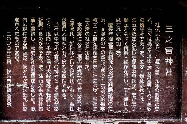 三之宮神社-15121903