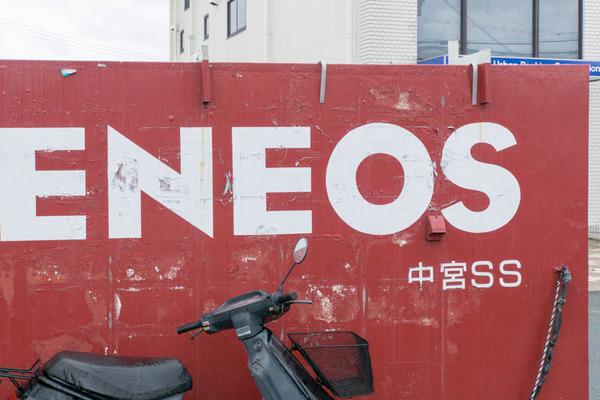 エネオス-1704115