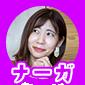 icon_naaga
