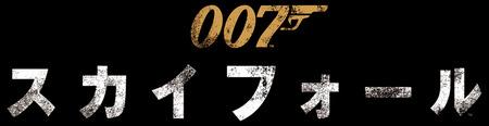 007ロゴ