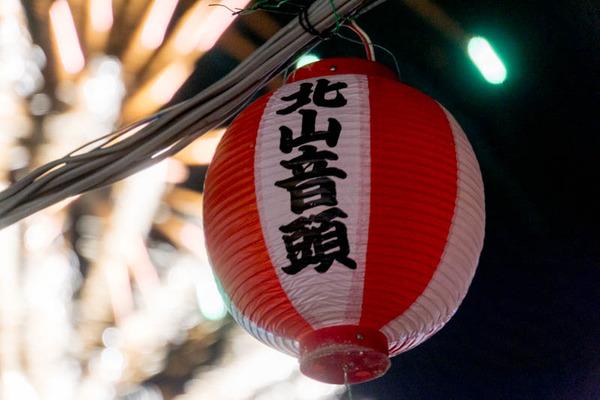 北山花火-16082029