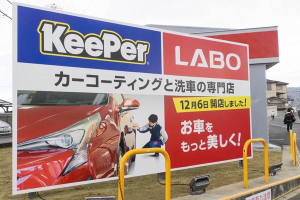 キーパーラボ-1612065