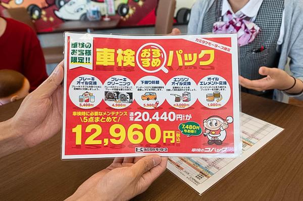 カミタケ2-1805221