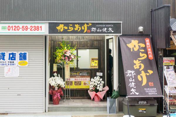 からあげ-2011024