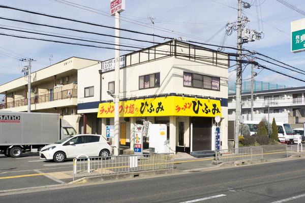 ひふみ-1701121