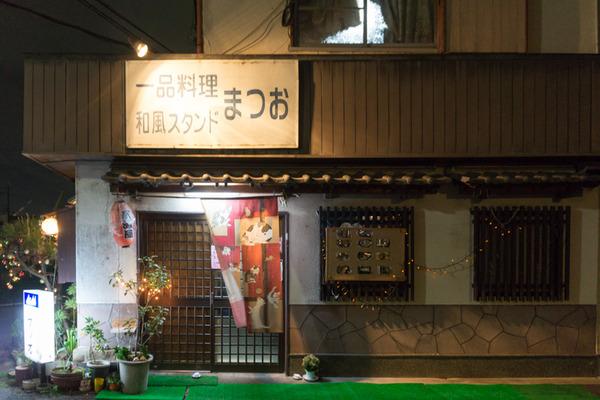 居酒屋まつお-1611303