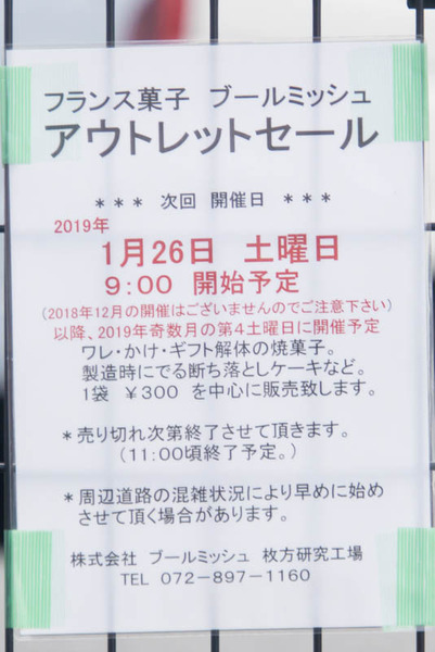 イベント-1812261