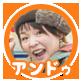 アンドゥさん_アイコン